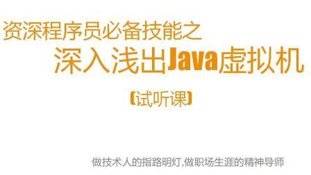 深入浅出Java虚拟机以及为什么要学JVM?