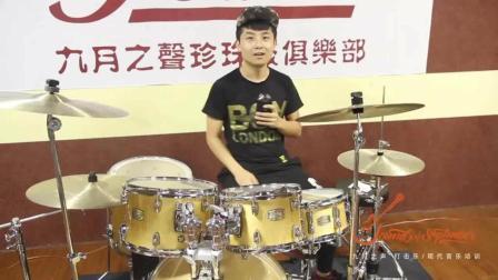 九月之声新版架子鼓教程, 爵士鼓教学