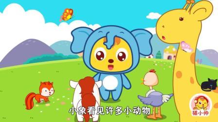 猫小帅故事 第13集 想飞的小象