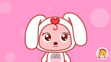 猫小帅故事 第14集 小白兔的大耳朵