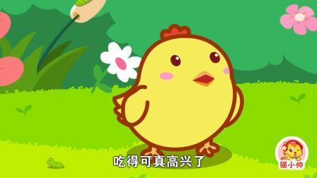 猫小帅故事 第15集 小公鸡和小鸭子