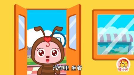 猫小帅故事 第16集 小蚂蚁坐汽车