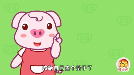 猫小帅故事 第22集 三只小猪