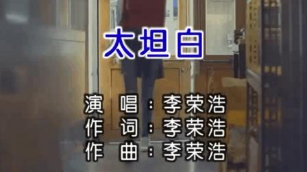李荣浩-太坦白 每日一曲84