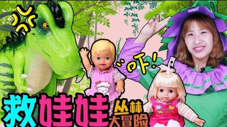 好危险啊! 绿色精灵从大恐龙嘴里救下娃娃