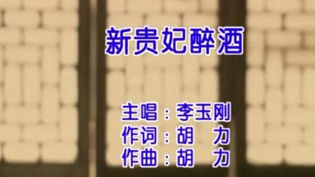 李玉刚-新贵妃醉酒 每日一曲88