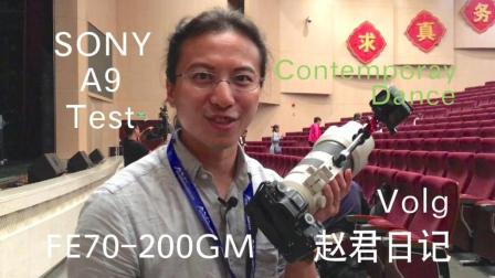 索尼A9舞台实拍\赵君日记Vlog