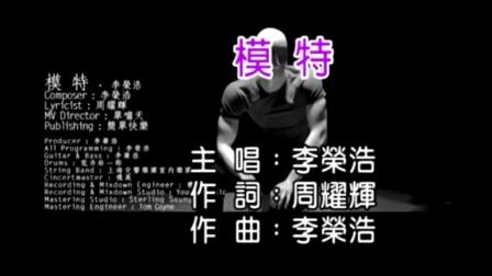李荣浩-模特 每日一曲90