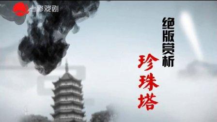 七彩戏剧·绝版赏析《珍珠聚塔无价宝》