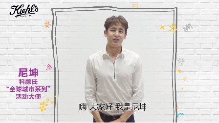 科颜氏全球城市系列 x 尼坤 见面会宣传片