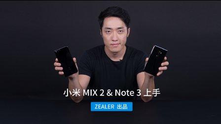 首发王自如上手小米 MIX 2 & Note 3