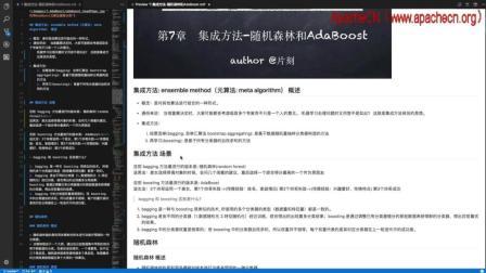 ApacheCN 机器学习实战 第7章 集成方法-随机森林和AdaBoost【1.理论: 集成方法】