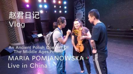 专访MARIA POMIANOWSKA\赵君日记Vlog