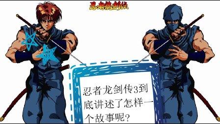 忍者龙剑传3到底讲述了一个怎样的故事?