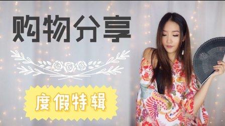 【JessLaoban】购物分享 - 度假特辑
