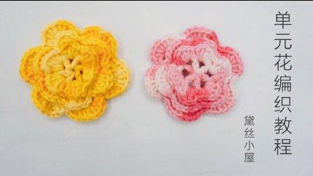 (第98集)黛丝小屋编织 单元花钩针编织教程 花朵编织