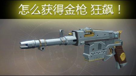 【SS9】《命运2》 金枪 sturm 狂飙 任务流程攻略!