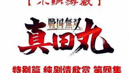 【小纳游戏】《战国无双: 真田丸》特别篇 纯剧情欣赏 第四集