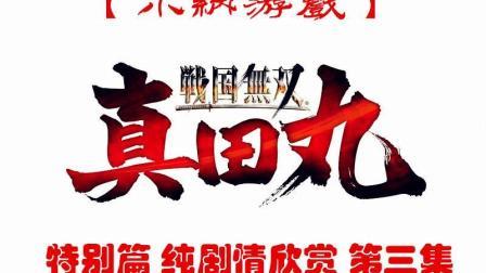 【小纳游戏】《战国无双: 真田丸》特别篇 纯剧情欣赏 第三集