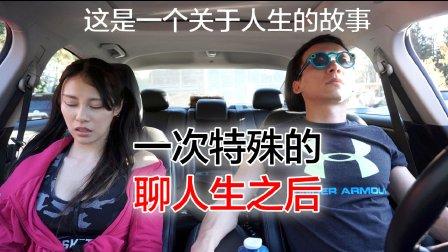 跟女孩聊人生与北京女孩相处的一天