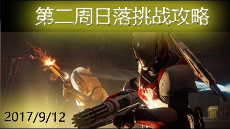 【SS9】《命运2》日落本 第二周 NF 5分钟预留挑战模式攻略