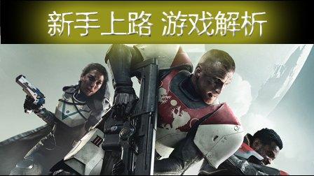 【SS9】《命运2》新手教程 整个游戏应该怎么玩!