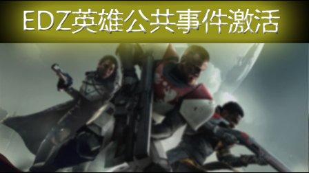 【SS9】《命运2》英雄公共事件触发 5个地球公共事件