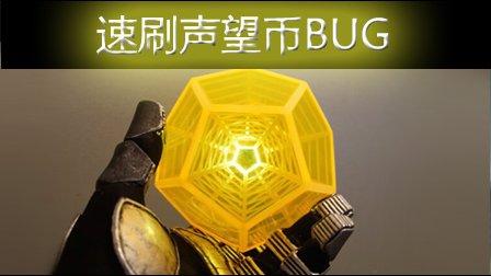 【SS9】《命运2》 BUG无限开声望货币 快速提高装等!