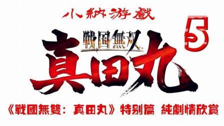 【小纳游戏】《战国无双: 真田丸》特别篇 纯剧情欣赏 第五集