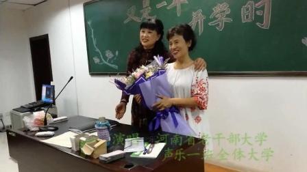一首献给老师的歌《老师我想你 》 演唱  河南省老干部大学声乐一班全体大学