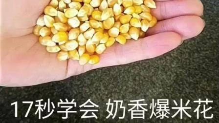 美食视频: 自制奶香爆米花, 简单好吃