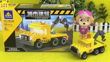 汪汪队立大功拼城市建筑起重机工程车积木玩具