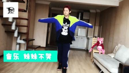 流行歌曲《妹妹不哭》铜人最新鬼步舞教学演示
