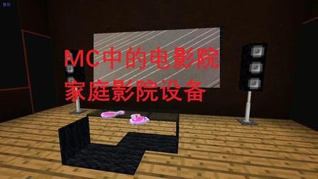 【mc中看电影】[Yuan_Tuo]家庭影院设备
