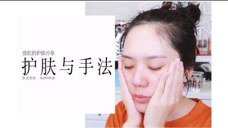 近期的护肤流程和手法(痘肌)