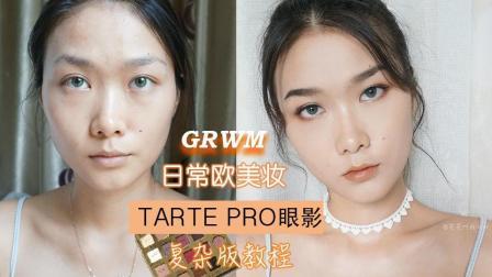 tarte pro眼影盘教程复杂版