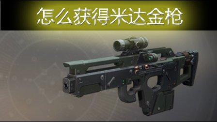【SS9】《命运2》 米达 mida 金枪任务攻略