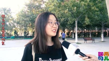聊两句儿: 街访大学生, 你为什么没有对象