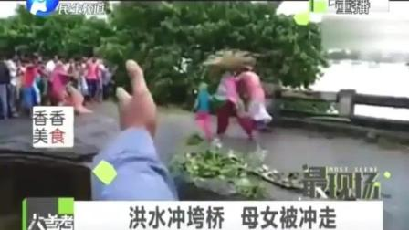 洪水冲垮桥, 就差一秒钟, 母女就被洪水冲走!