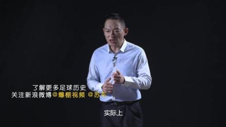 《苏东讲古》: 越位规则的演变史