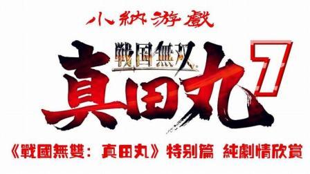 【小纳游戏】《战国无双: 真田丸》特别篇 纯剧情欣赏 第7集