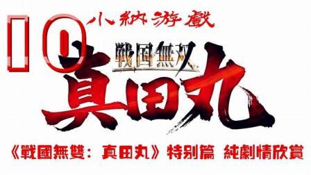 【小纳游戏】《战国无双: 真田丸》特别篇 纯剧情欣赏 第10集
