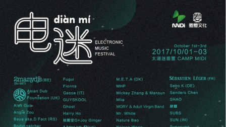 2017电迷音乐节宣传片
