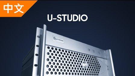 隆重介绍 U-Studio