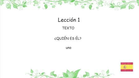 可视化听力老现代西班牙语第一册第一课