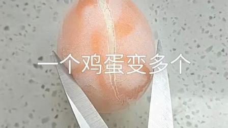 花样美食: 鸡蛋分身