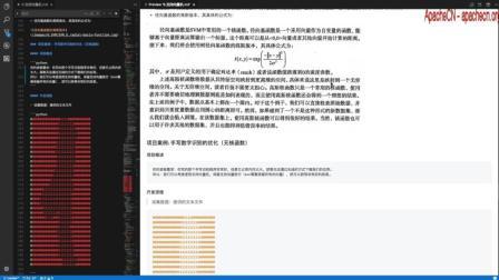ApacheCN 机器学习实战 第6章 支持向量机SVM【3.案例: (核函数)手写数字识别的优化】