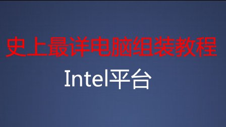 Intel组装电脑,台式机组装视频教程