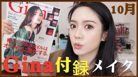 Gina10月杂志彩妆妆容