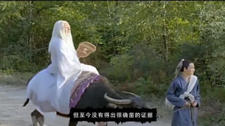 老子骑青牛出函谷关, 到底是去了哪里?